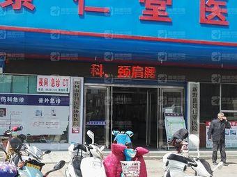北京疼痛医学研究院协作医院