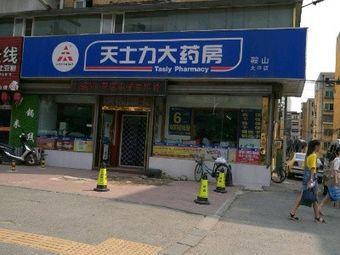 天士力大药房(鞍山太平分店)