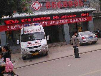黎城中医院