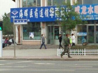 华雨药店克山分店(东大街店)