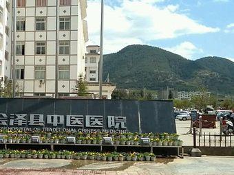 会泽县中医医院