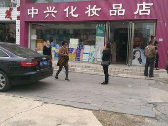 中兴化妆品店
