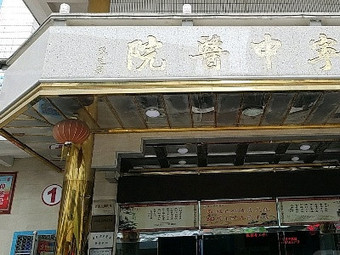 广宁中医院