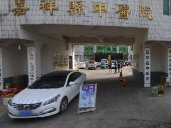 嘉祥县红十字会急救中心