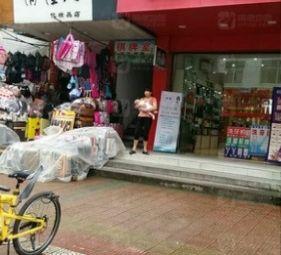 红叶化妆品店(民主路店)