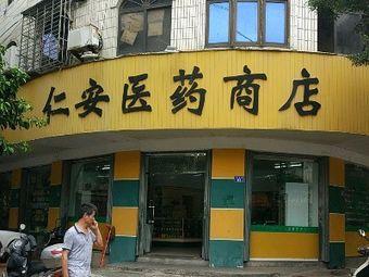 仁安医药商店