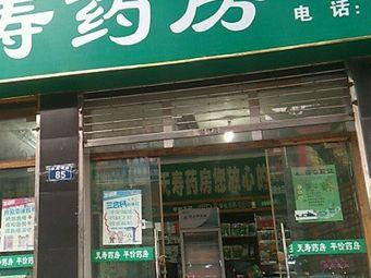 天寿药房(荔乡路店)