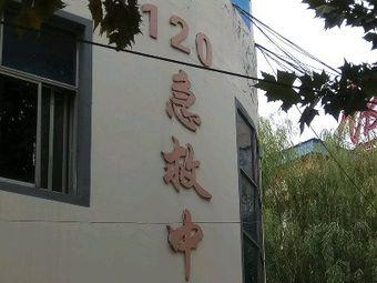 平邑县中医医院120急救中心