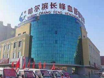 长峰血管瘤医院