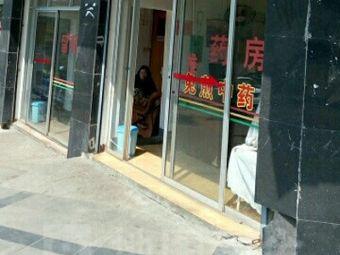 渌口卫生院(华天诊所)