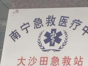 南宁急救医疗中心大沙田急救站