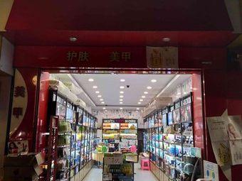 唯美化妆品专卖店