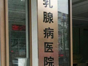 青岛康华妇科医院