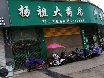 扬祖大药房(江滨路店)