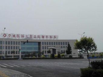 宁夏医科大学总院胸科医院