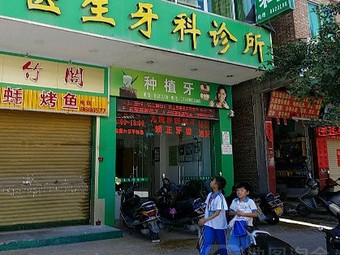 江医生牙科诊所