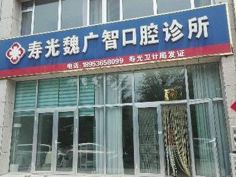 寿光魏广智口腔诊所