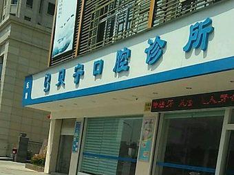 贝宁口腔诊所