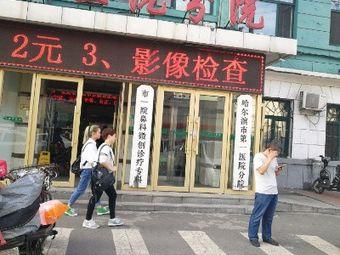 哈尔滨市第一医院分院-急诊