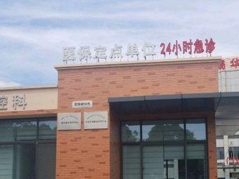 无锡市120急救网络华清分站(华清分站)