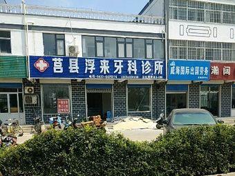 浮来牙科诊所