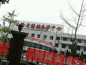 结核医学中心