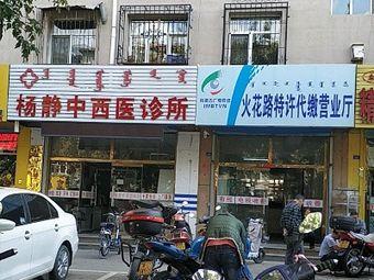 杨静西医诊所