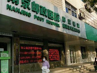 南京邮政医院