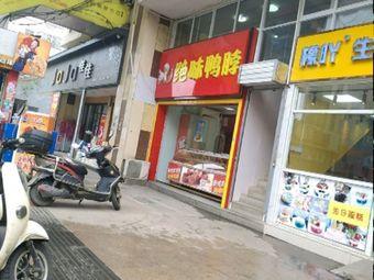 佳佳化妆品连锁机构(汊河店)