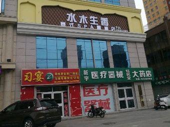 钰民堂大药店