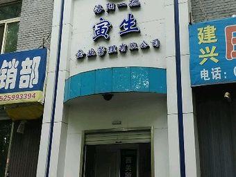 洛阳寅生医院