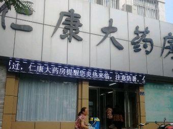 仁康大药房(中心店)