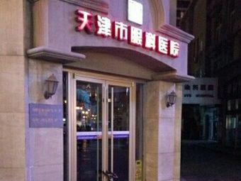 天津市眼科醫院