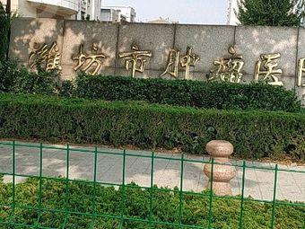 潍坊市肿瘤医院