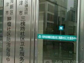 滨海新区肿瘤社区防治指导中心