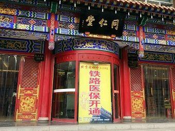 北京同仁堂(兰州药店)