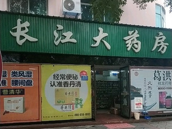长江大药房(文峰路)