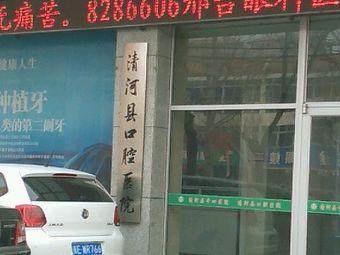 清河县口腔医院