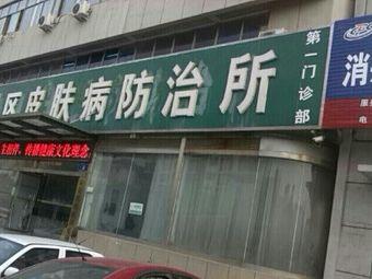 泰安市岱岳区疾控肝病防治中心门诊