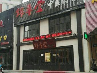 锦草堂中医门诊