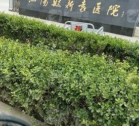 泗阳县新袁医院-急诊