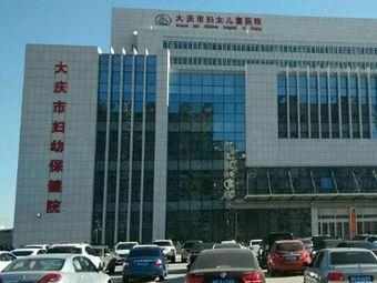 大庆市妇幼保健院