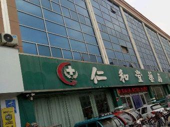 仁和堂(临沭中心店)