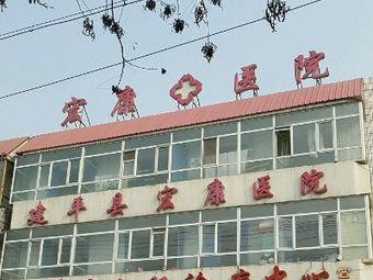建平县肛肠诊疗中心