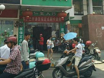 同仁堂药店