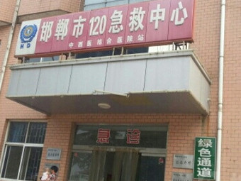 邯郸市中西医结合医院-急诊