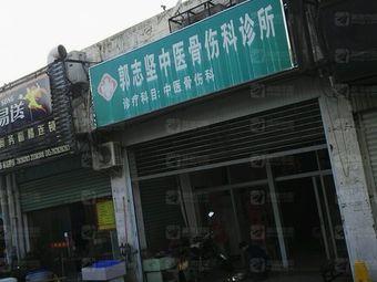 郭志坚骨伤科诊所