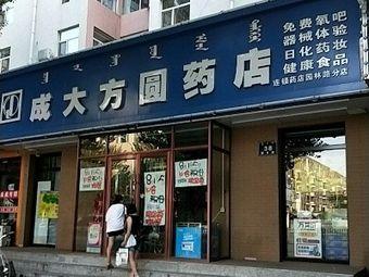 成大方圆药店(园林路分店)
