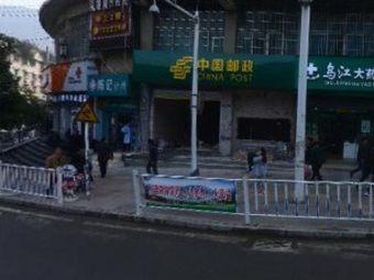乌江大药房