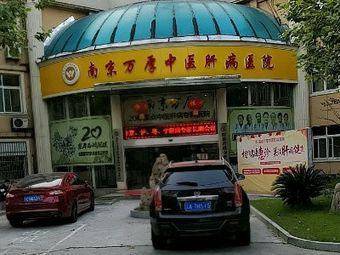 南京万厚中医肝病医院(南京万厚肝病医院)